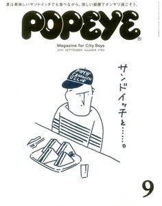 雑誌「POPEYE」 - サンドイッチと……。 - 2014/09月号 - 雑誌ネット