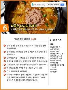 백종원 레시피 2탄 : 네이버 블로그 Food Design, Cooking Tips, Cooking Recipes, Korean Food, Food Menu, Food Plating, Recipe Collection, I Love Food, Food And Drink