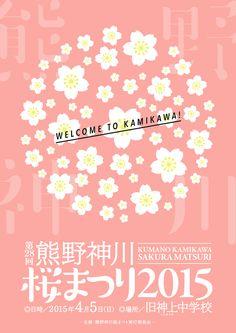 桜まつり チラシ - Google 検索