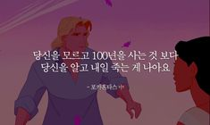 세상을 즐겁게 피키캐스트 Korean Quotes, Proverbs, Sentences, Typography, Mindfulness, Advice, Animation, Mood, Writing