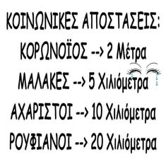 Funny Greek Quotes, Funny Quotes, Just Kidding, True Words, Clever, Jokes, Homemade, Decor, Humor