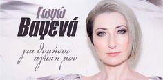 To νέο τραγούδι της Γωγώς Βαγενά! -(video) - My-Mykonos.gr