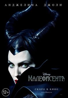 The trade paperback novelization of the Walt Disney Studios film Maleficent , starring Angelina Jolie. This visually dazzling live action film explores the origins of one of the most iconic Disney villains: Maleficent, the infamous fairy who curse. Watch Maleficent, Maleficent 2014, Maleficent Makeup, Young Maleficent, Maleficent Cosplay, Disney Cosplay, Disney Costumes, Disney Films, Movie Posters