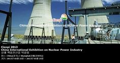 Cienpi 2013 China International Exhibition on Nuclear Power Industry 상해 핵발전산업 박람회