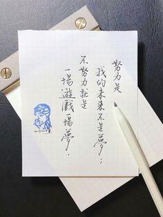 努力是 我的未來的不是夢 Chinese Handwriting, Calligraphy Handwriting, Chinese Calligraphy, Calligraphy Art, Chinese Phrases, Chinese Quotes, Chinese Symbols, Study Tips, Mobile Wallpaper