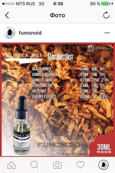 Рецепты (TPA / Other) – 355 photos | VK By These yummy e-Juices and more @ http://TeagardinsVapeShop.com or look for Teagardins Vape Shop in google play store today to get all the Newest vape products right on your cell phone.