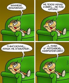 Funny Greek Quotes, More Fun, Jokes, Humor, Learning, Fictional Characters, Languages, Minions, Peanuts Comics