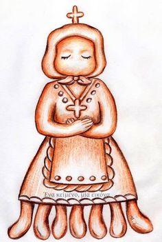 Ένα κείμενο, μία εικόνα: Η κυρα-Σαρακοστή