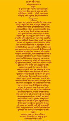 Shree Hanuman Chalisa, Shri Yantra, Hanuman Chalisa Pdf, Hanuman Photos, Hanuman Images, Vedic Mantras, Hindu Mantras, Yoga Mantras, Hanuman Chalisa Mantra
