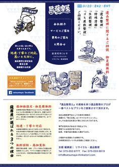 【薩摩屋 様】 http://satsumaya-ihinkaitori.com 遺品整理や特殊清掃をサービスとされている薩摩屋様のお仕事をイラストの作成を含めわかりやすく表現。ロゴやアイコンのデザインも手がけています。レスポンシブ レイアウト。