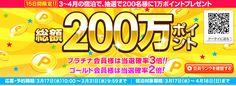 【15日間限定】抽選で200名様に10,000ポイントプレゼント!総額200万ポイント還元キャンペーン