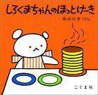 しろくまちゃんのほっとけーき (こぐまちゃんえほん), http://www.amazon.co.jp/dp/4772100318/ref=cm_sw_r_pi_awdl_b9AHvb171Y71H