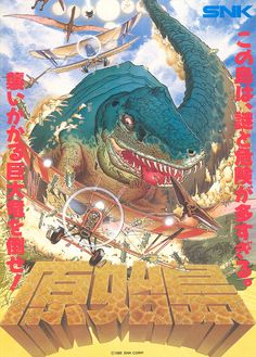 The Arcade Flyer Archive - Video Game Flyers: Genshi-Tou 1930's - Prehistoric Isle, SNK / SNK Playmore Corp.