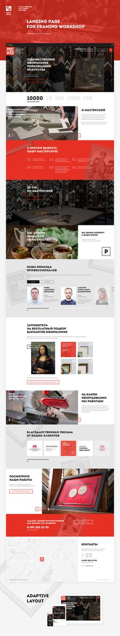 Landing Page for Framing Workshop was made in the style of Soviet posters with good taste and sense of humor =)