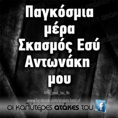 Funny Greek Quotes, Funny Quotes, True Words, Logs, Advice, Smile, Fan, Sayings, Humor
