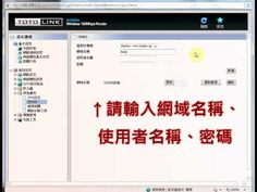 VPN 臺灣 TOTOLINK 官方網站