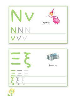 N and X Preschool Letters, Alphabet Activities, Greek Alphabet, Greek Language, Kid Flash, Language Lessons, Save Yourself, Teaching, Education