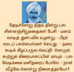 GREAT TAMIL POET