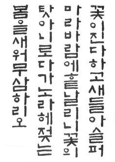 체계적 한글 서예 교본 / 저자 한양근 / 발행인 손진하 / 발행처 도서출판 우람 / 인쇄소 삼덕정판사