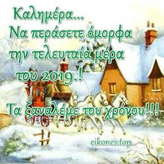 Good Morning Picture, Morning Pictures, Christmas And New Year, Christmas Cards, New Year Greetings, Good Night, Happy New Year, Decoupage, Greek