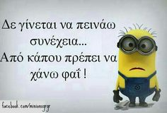 Click this image to show the full-size version. Greek Memes, Funny Greek Quotes, Minion Jokes, Minions Quotes, My Life Quotes, Mood Quotes, Funny Cartoons, Funny Jokes, Let's Have Fun