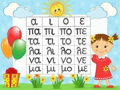sofiaadamoubooks Educational Activities, Learning Activities, Kids Learning, Teaching Resources, Activities For Kids, Learn Greek, Greek Language, Preschool Letters, Teaching Kindergarten