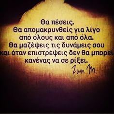 """""""Δυναμη👊"""" Greek Quotes, Positive Thoughts, Cards Against Humanity, Positivity, Inspirational, Think Positive, Positive Affirmations, Optimism"""