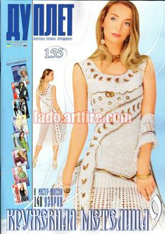 Duplet 155 January 2014 issue Russian crochet patterns magazine