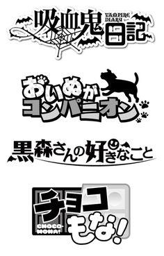 タイトルロゴ デザイン - Google 検索