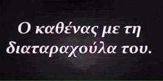 Ο καθένας με τη διαταραχουλα του Funny Greek Quotes, Funny Picture Quotes, Funny Quotes, Wisdom Quotes, Life Quotes, Fb Quote, Funny Pictures For Kids, Greek Words, Quotes And Notes