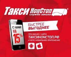 НонСтоп — заказ такси в Нижневартовске