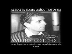 ΓΡΗΓΟΡΗΣ ΜΠΙΘΙΚΩΤΣΗΣ - Επίσημη αγαπημένη - YouTube Greek Music, Me Me Me Song, Monte Carlo, Soundtrack, My Music, Einstein, Singers, Folk, Historia