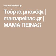 Τούρτα μπανόφι | mamapeinao.gr | ΜΑΜΑ ΠΕΙΝΑΩ