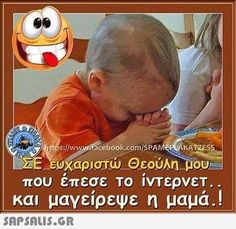 Funny Ads, Funny Memes, Hilarious, Funny Greek Quotes, Have A Laugh, Happy Birthday Wishes, Funny Babies, Kids And Parenting, Funny Photos