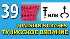 Тунисское вязание Узор 39 столбик снакидом за перемычку на изнанку