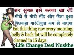 Hi Friends, we are Life Change Desi Nuskhe Your health & fitness is our passion, we are your personel weight loss trainer and give simple idea in hindi langu. Full Body Gym Workout, Gym Workout Videos, Home Health Remedies, Skin Care Remedies, Good Health Tips, Health And Beauty Tips, Weight Loss Video, Weight Loss Tips, Yoga In Hindi