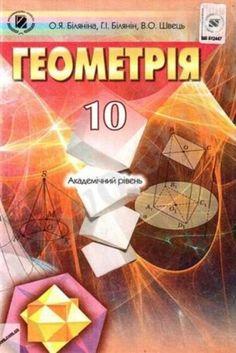 Гдз 10 класс геометрия белянина