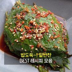 요리살림 - <KBS 생생정보 ... : 카카오스토리 Korean Food, Avocado Toast, Side Dishes, Food And Drink, Breakfast, Healthy, Recipes, Morning Coffee, Korean Cuisine