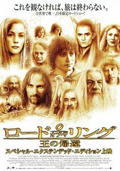 ロード・オブ・ザ・リング/王の帰還 (2005.3.1)