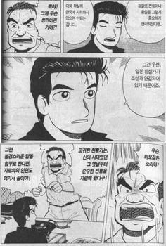 Animation, Manga, Humor, Comics, History, Illustration, Anime, Movie Posters, Random Stuff