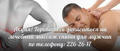 Лечебный массаж https://happiness-kzn.ru/obshiy-lechebniy-massazh/  Лечебный массаж – это эффективная оздоровительная процедура, которая заключается в специальных комплексах прикосновений, оказывающих благотворный эффект как на отдельные участки тела, так и на организм в целом. Часто лечебный массаж назначают в период реабилитации после тяжелых травм и операций. Эта процедура также применяется в качестве профилактической меры. Лечебный массаж – это один из самых древних методов лечения…