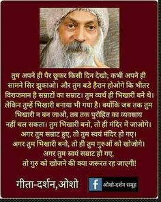 408 Best Quotes 2 Images Hindi Quotes Spiritual Messages Osho