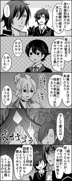 「刀剣ログまとめ4」/「伊東」の漫画 [pixiv]
