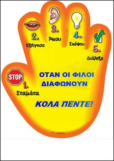 προσχολικα: Το τραπέζι των λύσεων Life Skills For Children, Social Skills For Kids, Social Skills Activities, Lessons For Kids, Behavior Cards, Classroom Behavior, Kids Behavior, Classroom Management, Preschool Education