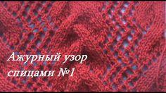 Ажурный узор спицами со схемой №1