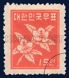 REGULAR STAMP, Mugunghwa, Flower, orange, 1949 12 01, 보통우표, 1949년 12월 1일, 61, 무궁화, postage 우표