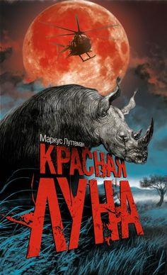 «Красная луна» Маркус Луттеман