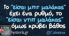Funny Greek, Greek Quotes, Hilarious, Funny Stuff, True Words, Funny Quotes, Jokes, Lol, Chistes