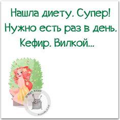 Лучше палочками... Позитивные фразки в картинках (26 штук) » RadioNetPlus.ru развлекательный портал