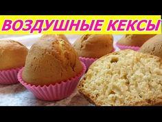 Самые воздушные кексы! Безумно вкусно и просто! Быстрый рецепт - Простые рецепты Овкусе.ру